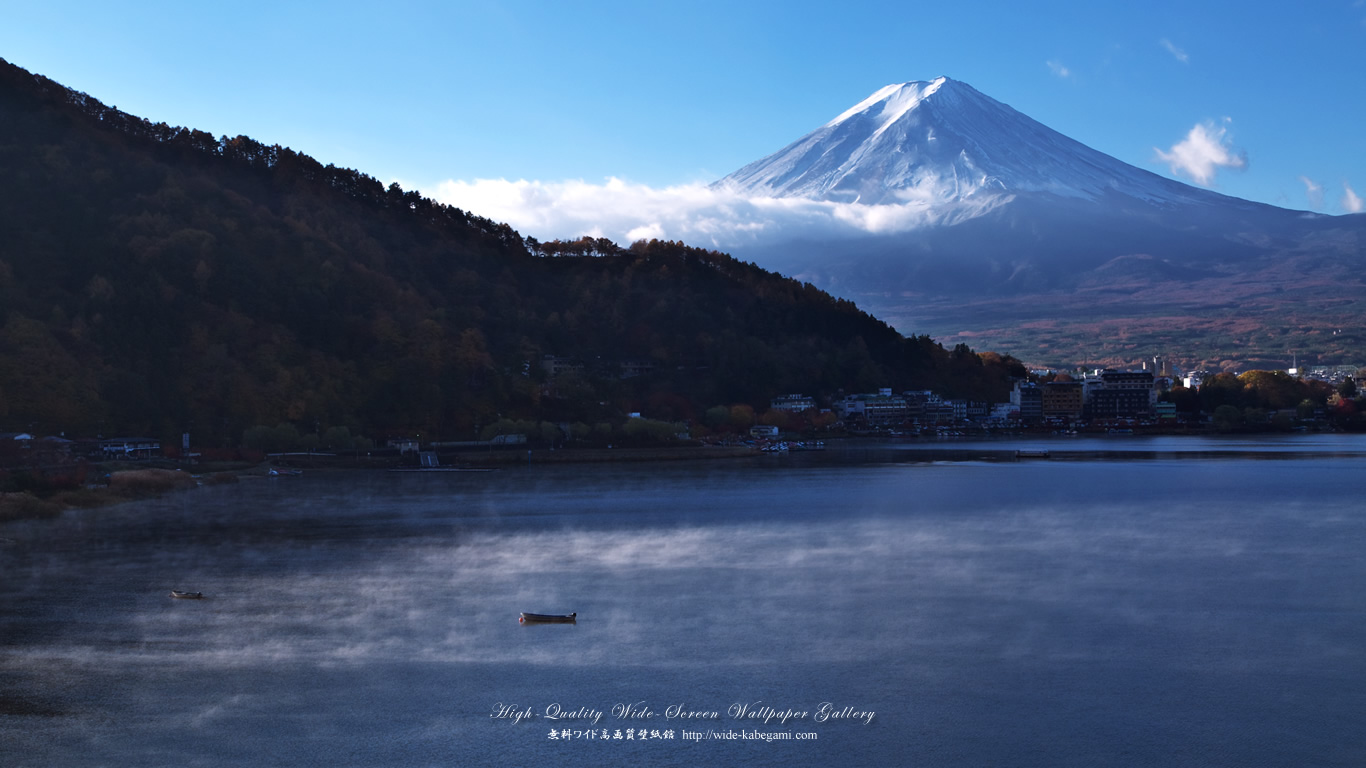 富士山のワイド壁紙 1366x768 富士山と河口湖 無料ワイド高画質壁紙館