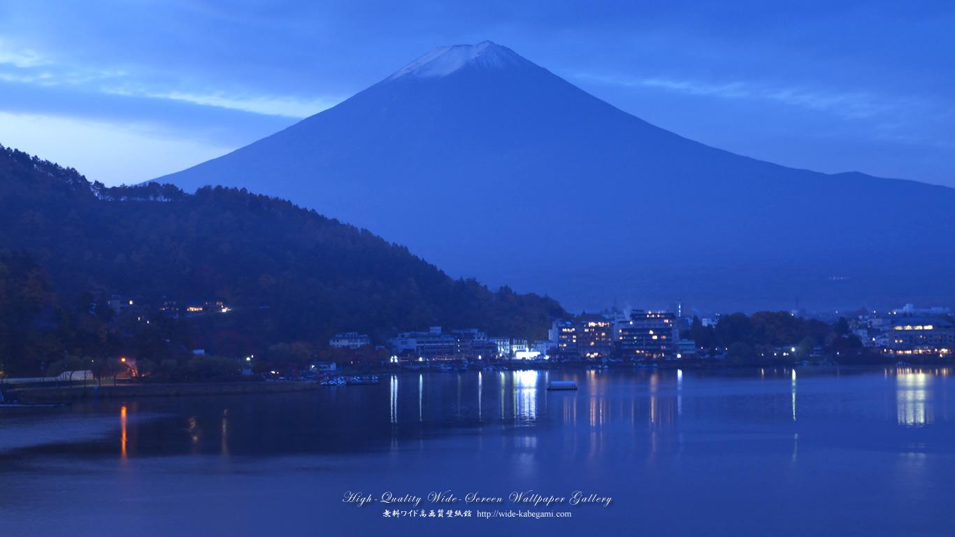 富士山のワイド壁紙 1366x768 夜明け前の富士山 無料ワイド高画質壁紙館