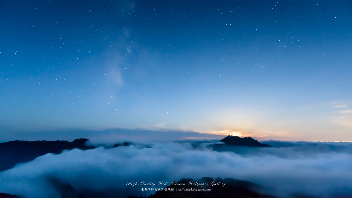 自然風景のワイド壁紙 1366x768 星瞬く雲海の朝 2 星景写真 無料ワイド高画質壁紙館
