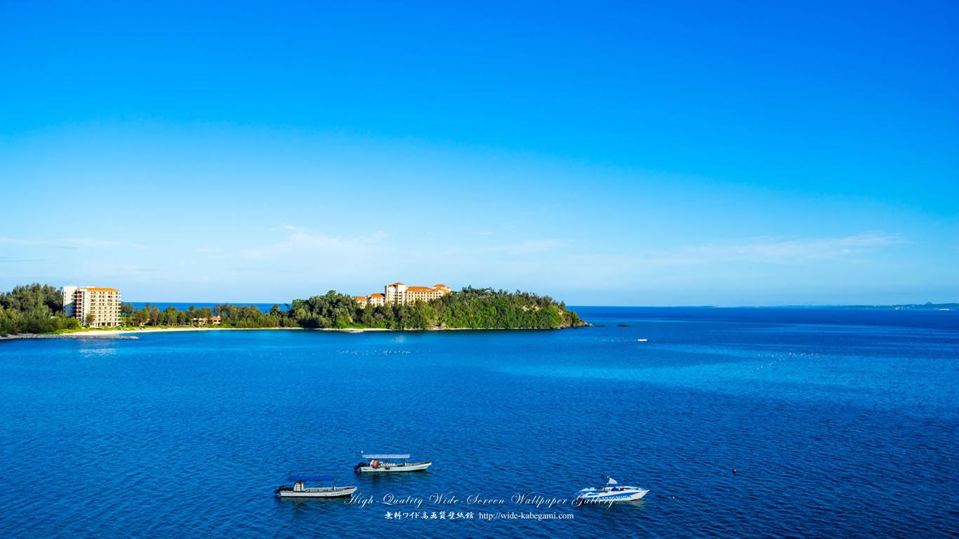 自然風景のワイド壁紙 1366x768 沖縄 青い海と紺碧の空 無料ワイド高画質壁紙館