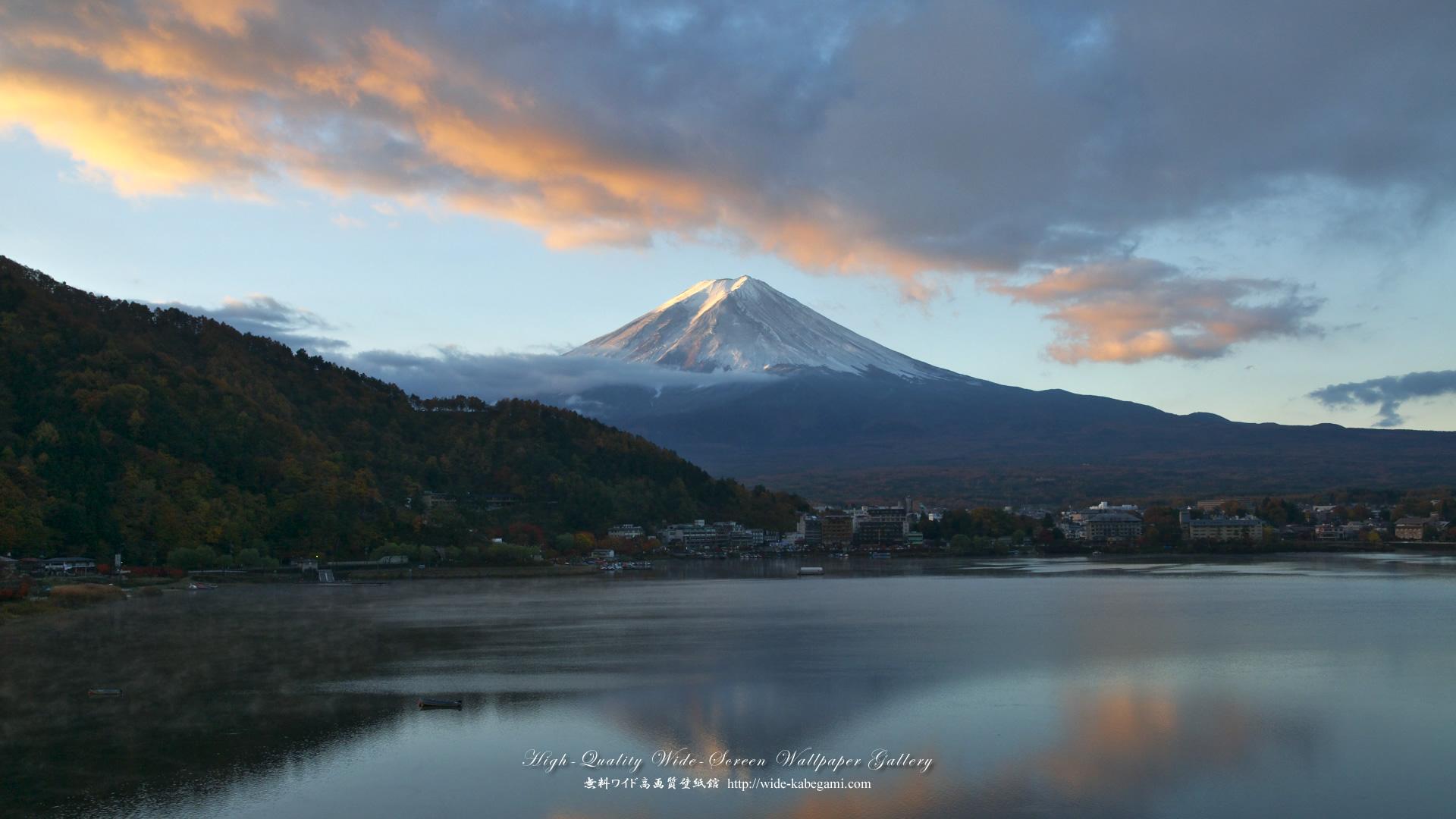 富士山のワイド壁紙 1920x1080 富士山黎明 無料ワイド高画質壁紙館