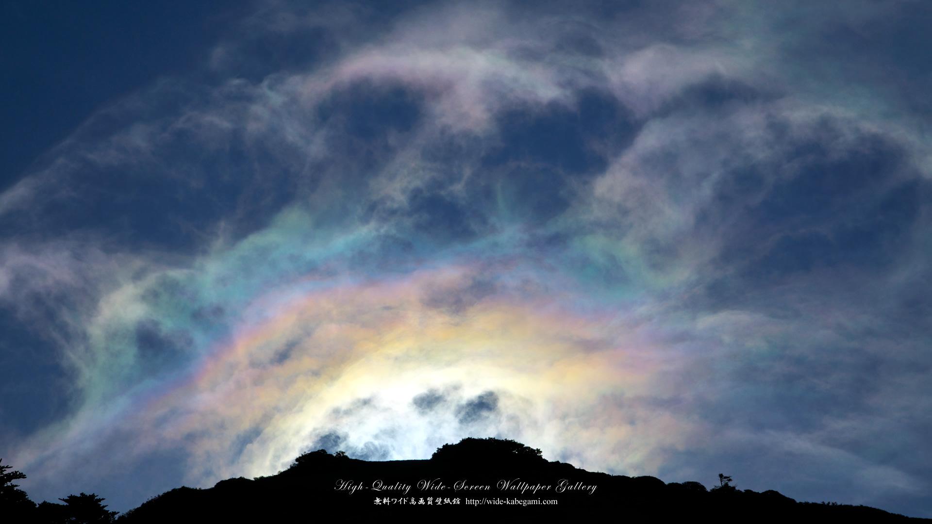 自然風景のワイド壁紙 1920x1080 彩雲 無料ワイド高画質壁紙館
