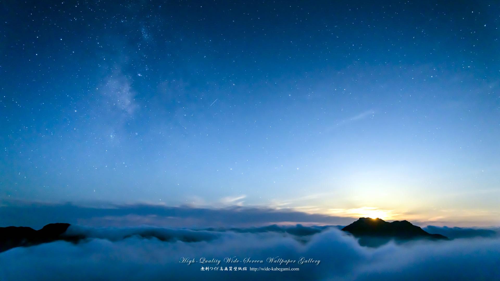 自然風景のワイド壁紙 1920x1080 星瞬く雲海の朝 1 星景写真 無料ワイド高画質壁紙館