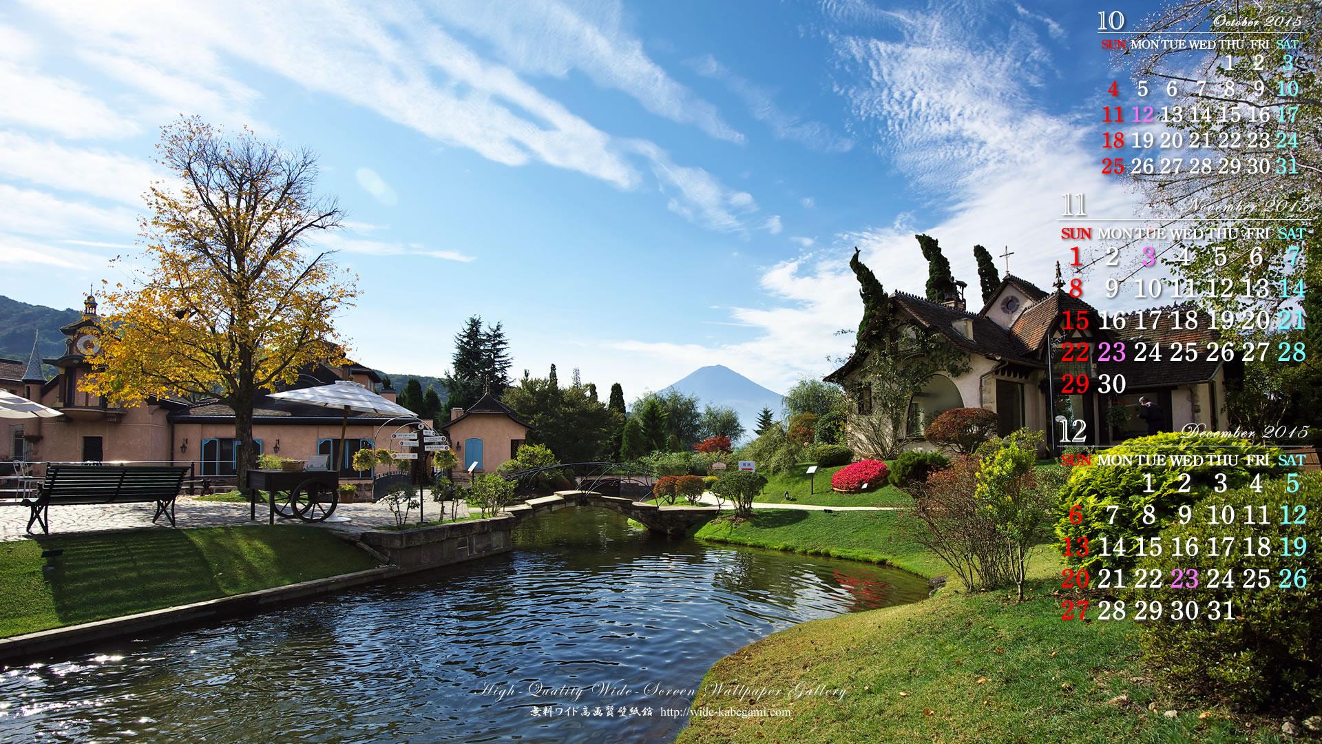 15年11月の前月表示の3ヶ月ワイド壁紙カレンダー 19x1080 富士山の見える庭園 無料ワイド高画質壁紙館