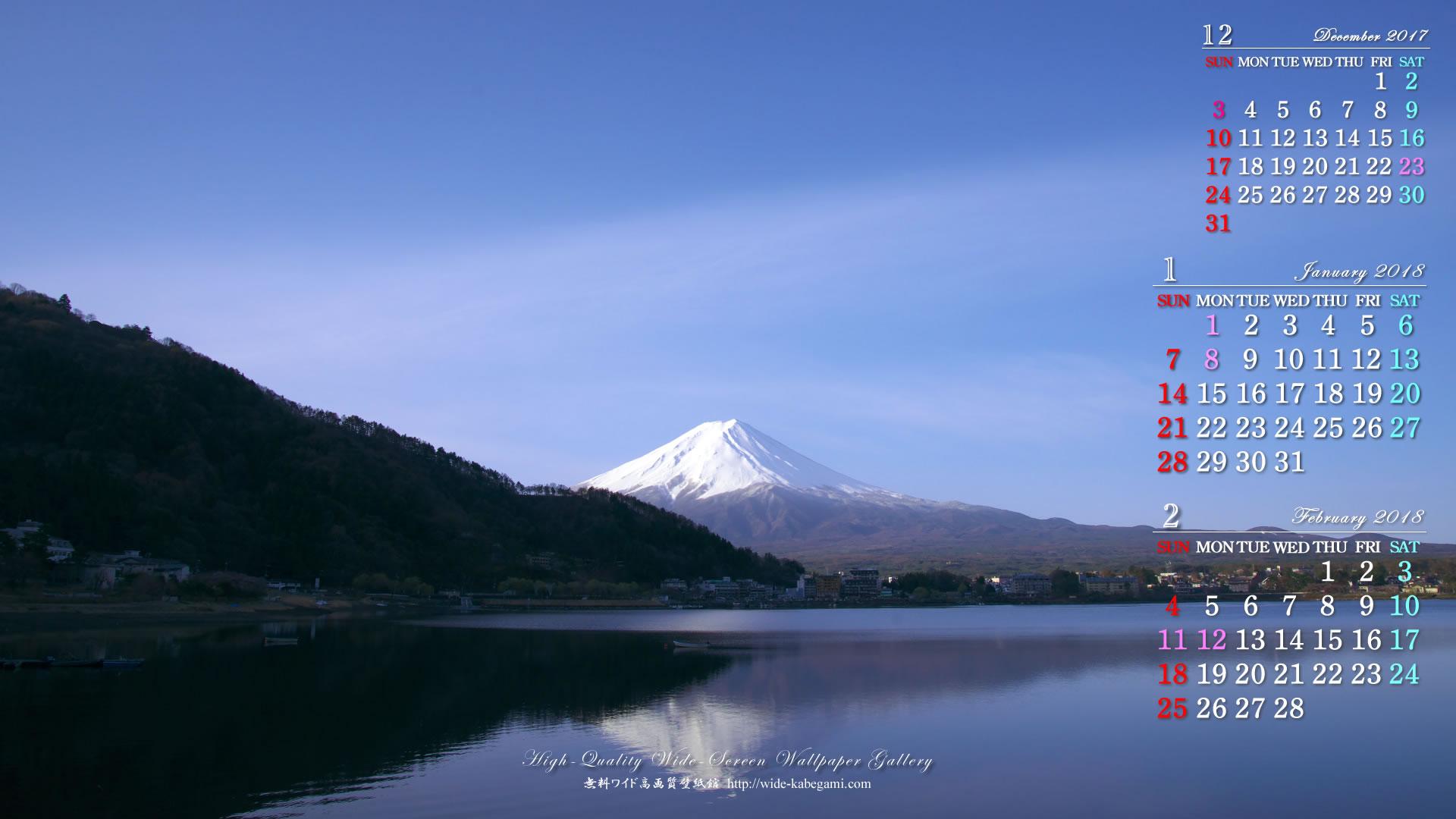 2018年1月の前月表示の3ヶ月ワイド壁紙カレンダー 1920x1080 富士山