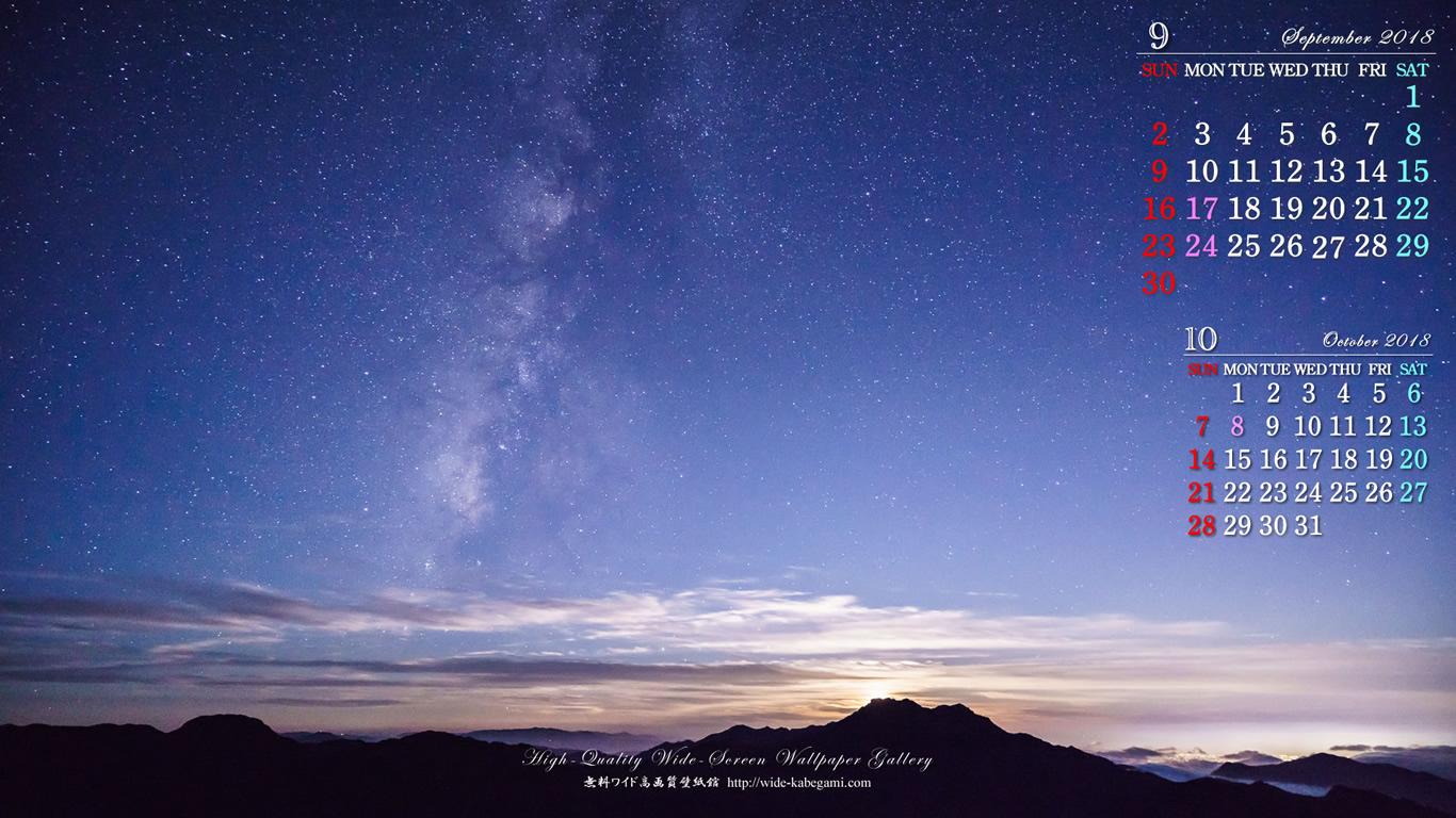 2018年9月のカレンダー壁紙 1366x768 霊峰と天の川 無料ワイド高画質